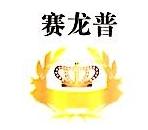 天津赛龙普商贸有限公司 最新采购和商业信息