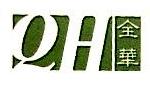 中山市全华纺织品有限公司 最新采购和商业信息