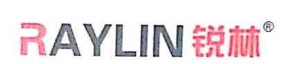 上海锐林实业有限公司
