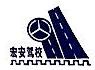 西安宏安驾驶员培训有限责任公司 最新采购和商业信息