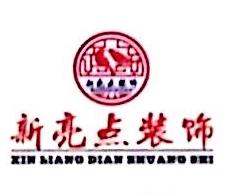 永州市新亮点装饰有限公司 最新采购和商业信息
