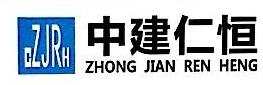 深圳市中建仁恒装饰工程有限公司 最新采购和商业信息