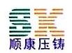 宁海县顺康压铸有限公司 最新采购和商业信息