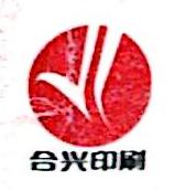 德化县合兴印刷有限责任公司 最新采购和商业信息