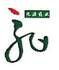 湖北九源药业有限公司 最新采购和商业信息
