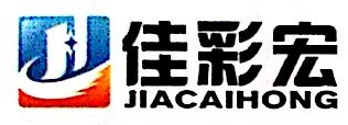 深圳市佳彩宏纸制品有限公司 最新采购和商业信息