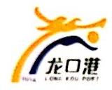 龙口港船舶燃料供应有限公司(股权冻结)