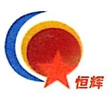 滕州市恒辉食品有限公司 最新采购和商业信息