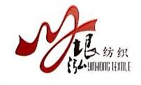 绍兴县垠泓纺织品有限公司 最新采购和商业信息