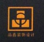 杭州品鑫装饰设计有限公司 最新采购和商业信息