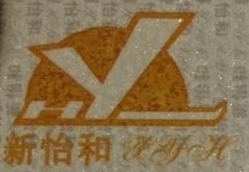 晋江新怡和服装织造有限公司