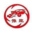郑州豫龙树脂砂轮有限公司 最新采购和商业信息