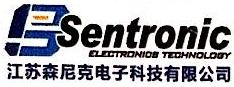 江苏森尼克电子科技有限公司