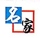 衢州名家物业管理有限公司 最新采购和商业信息