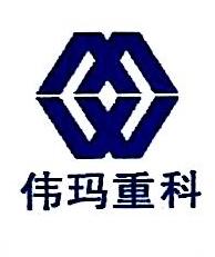 湖南伟玛重工科技有限公司 最新采购和商业信息