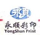 苏州市永顺彩印有限公司 最新采购和商业信息