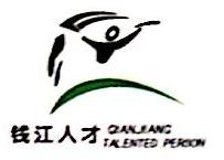 杭州钱江人才开发有限公司 最新采购和商业信息