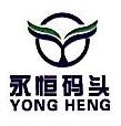张家港永恒码头有限公司 最新采购和商业信息
