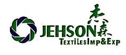 湖州杰盛高科纺织有限公司