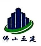 佛山市五建建设工程有限公司 最新采购和商业信息