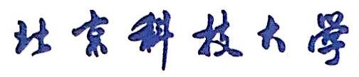 北京科大京科技术有限公司 最新采购和商业信息