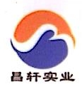 江西昌轩实业有限公司 最新采购和商业信息