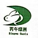 南平丙午绿洲兔业食品有限公司 最新采购和商业信息