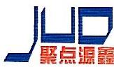 福州市聚点源鑫建材有限公司 最新采购和商业信息