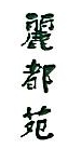 上海丽都苑物业管理有限公司 最新采购和商业信息