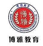 北京博雅昊瀚教育科技有限公司 最新采购和商业信息