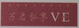 北京万启私享咨询顾问有限公司 最新采购和商业信息