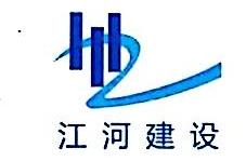 江河建设集团有限公司陕西分公司