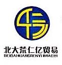 广州仁亿进出口贸易有限公司 最新采购和商业信息
