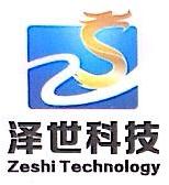 北京泽世科技发展有限公司 最新采购和商业信息