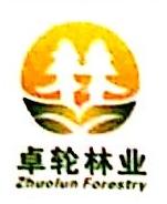 巴中市卓轮林业开发有限公司 最新采购和商业信息