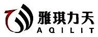 安徽省雅琪力天家居用品有限公司
