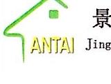 景德镇安泰房产经纪有限公司