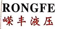 深圳市嵘丰液压机械设备有限公司 最新采购和商业信息