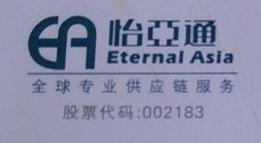 深圳市怡亚通供应链股份有限公司江苏分公司