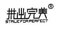 温州市西番雅服饰有限公司 最新采购和商业信息