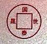 国泰晟世投资基金管理(北京)有限公司 最新采购和商业信息