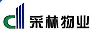 上海采林物业管理有限公司 最新采购和商业信息