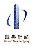 绍兴县凯冉针纺织有限公司 最新采购和商业信息
