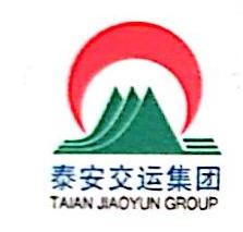 泰安振通国际集装箱运输有限责任公司 最新采购和商业信息