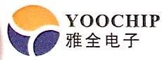 深圳市雅全电子有限公司 最新采购和商业信息