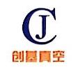 深圳市创基真空科技有限公司 最新采购和商业信息