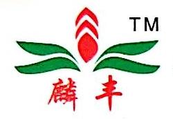 广西麟丰种业有限公司 最新采购和商业信息