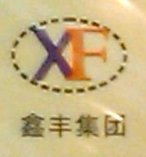 唐山市丰南区鑫丰热力有限公司