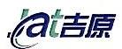 长春吉原生物科技有限公司