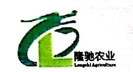 宜宾隆驰农业科技有限公司 最新采购和商业信息